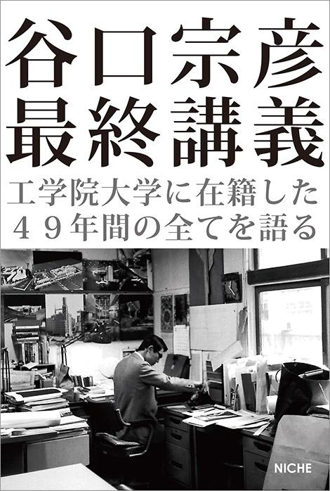 taniguchi-book-hyoushi