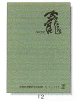 n-vol12