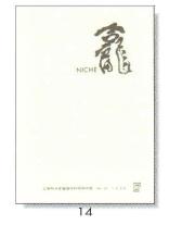 n-vol14