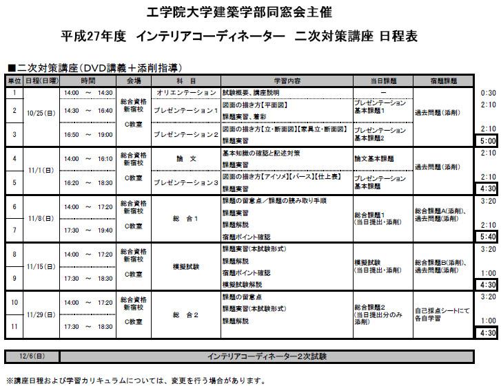 interior_h27_schedule