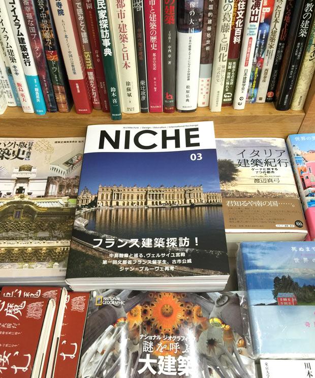 niche_kinokuniya_shinjyuku